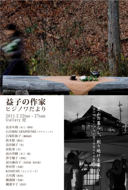 益子の作家ヒジノワだよりDM1.jpg